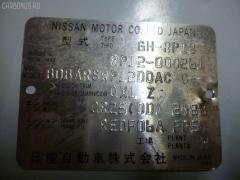 Тросик на коробку передач Nissan Primera RP12 QR25DD Фото 2