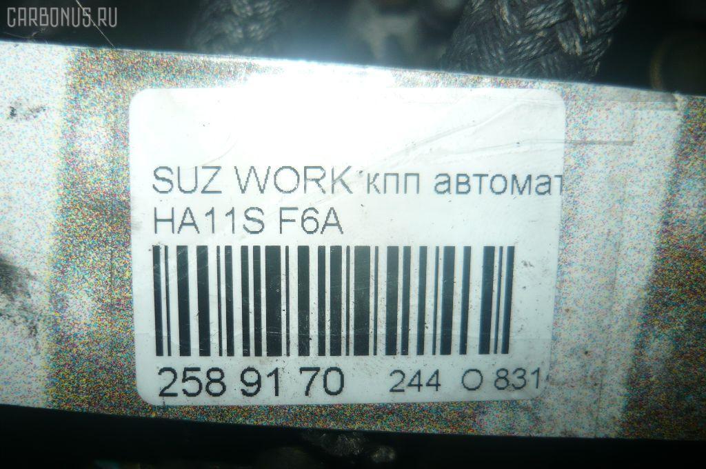 КПП автоматическая SUZUKI WORKS HA11S F6A Фото 5