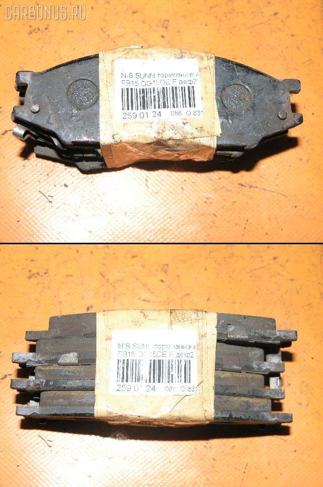 Тормозные колодки NISSAN SUNNY FB15 QG15DE. Фото 1
