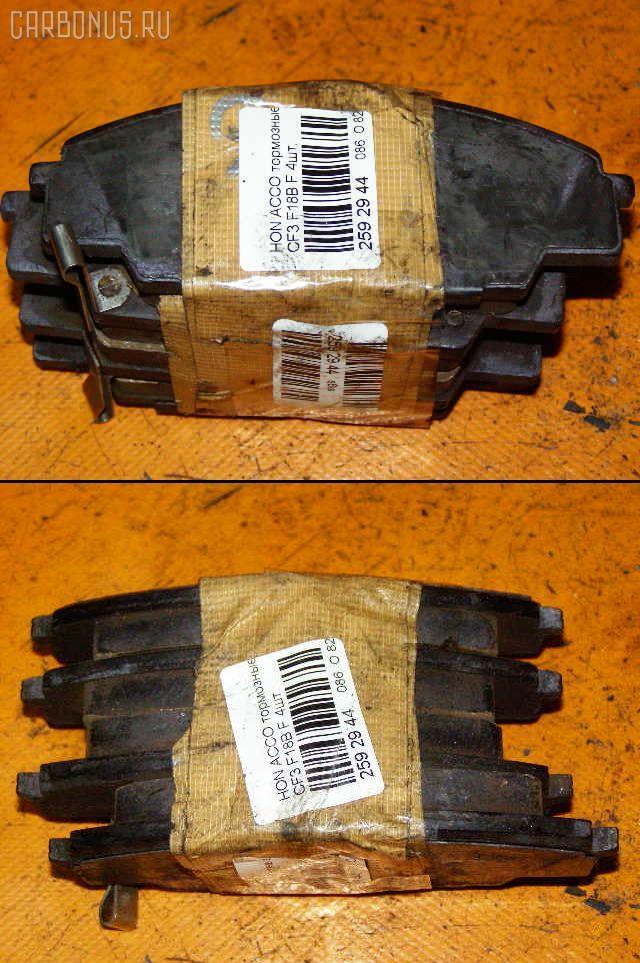 Тормозные колодки HONDA ACCORD CF3 F18B. Фото 2