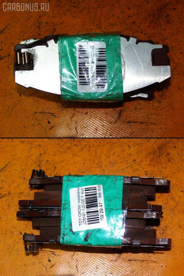 Тормозные колодки TOYOTA CROWN JZS141 1JZ-GE. Фото 2