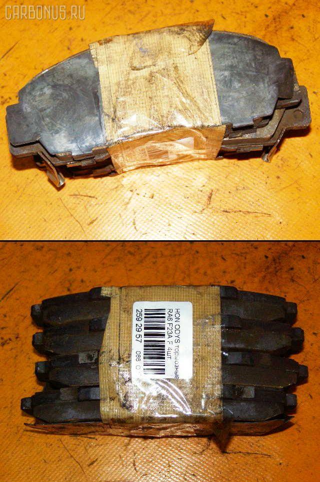 Тормозные колодки HONDA ODYSSEY RA6 F23A. Фото 9