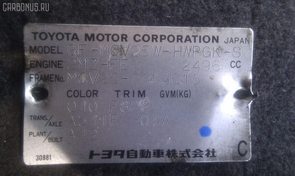 Стабилизатор TOYOTA MARK II QUALIS MCV25W Фото 2