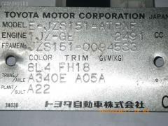 Тяга реактивная Toyota Crown JZS151 Фото 2