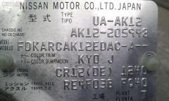 Линк стабилизатора Nissan March AK12 Фото 3