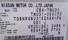 Решетка под лобовое стекло Nissan Presage TNU31 Фото 2