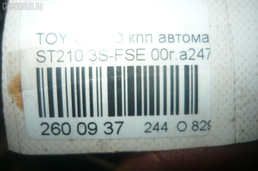КПП автоматическая TOYOTA CORONA PREMIO ST210 3S-FSE Фото 7