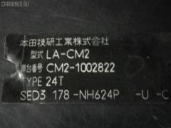 Коврик Honda Accord wagon CM2 Фото 2