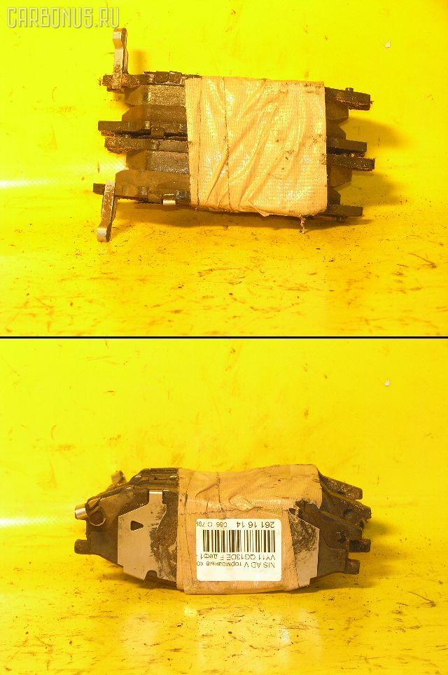 Тормозные колодки NISSAN AD VAN VY11 QG13DE. Фото 2