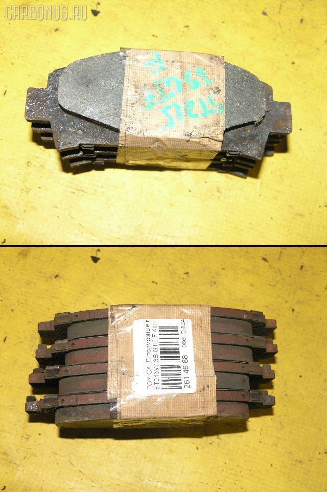 Тормозные колодки TOYOTA CALDINA ST215W 3S-GTE. Фото 1