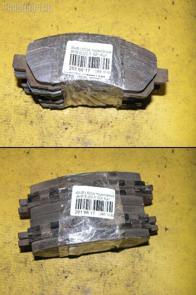 Тормозные колодки SUBARU LEGACY WAGON BH5 EJ20. Фото 3