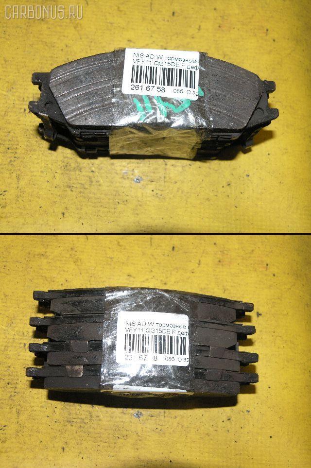 Тормозные колодки NISSAN AD VAN VFY11 QG15DE. Фото 5