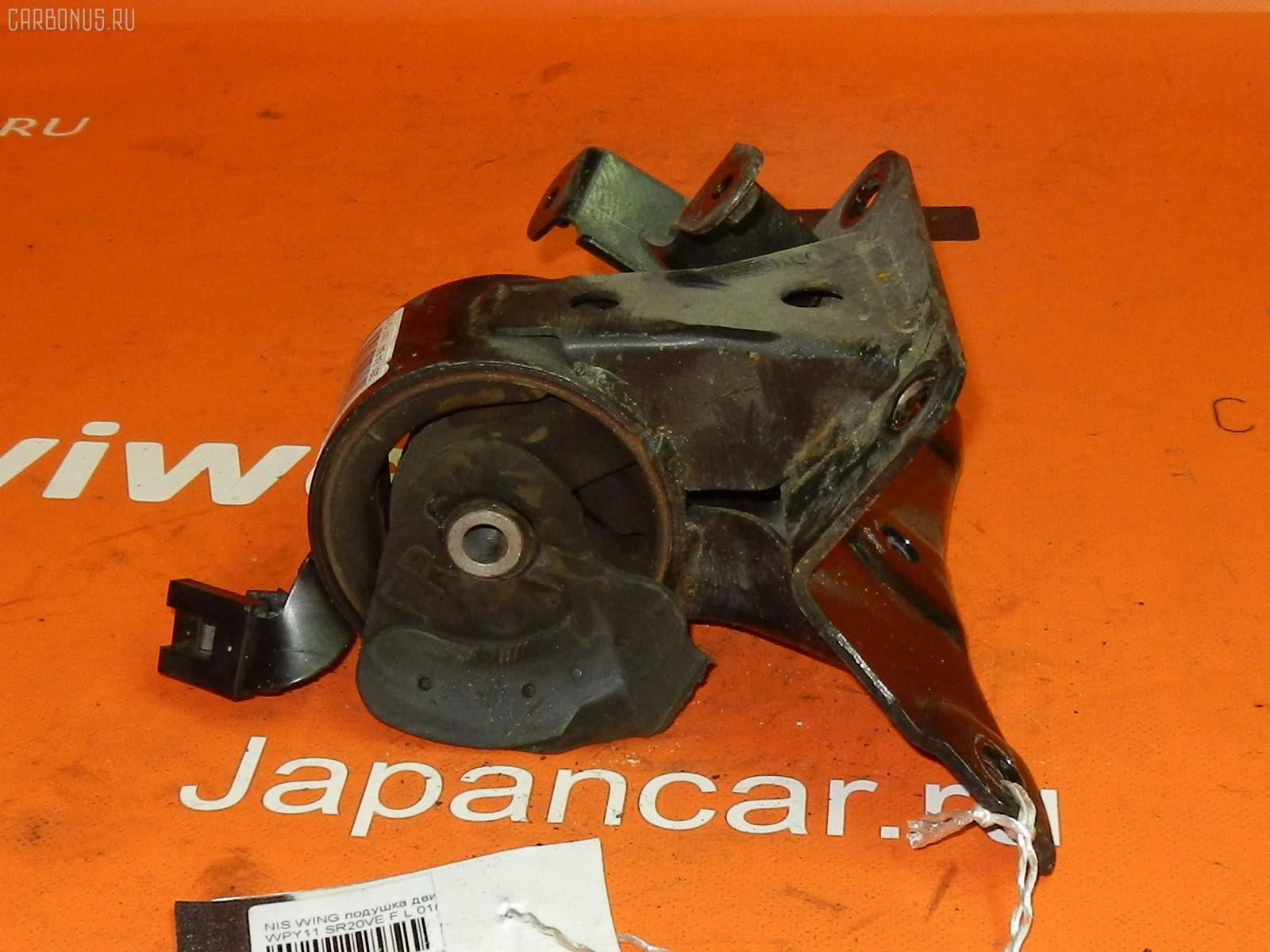 Подушка двигателя Nissan Wingroad WPY11 SR20VE Фото 1