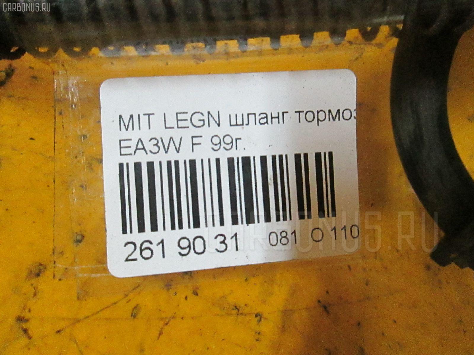 Шланг тормозной MITSUBISHI LEGNUM EA3W Фото 8