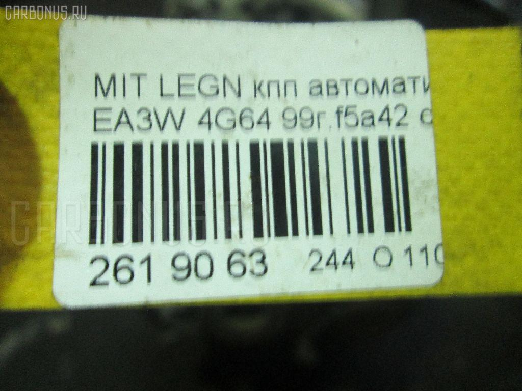 КПП автоматическая MITSUBISHI LEGNUM EA3W 4G64 Фото 12