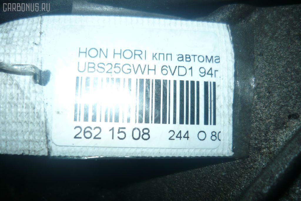 КПП автоматическая HONDA HORIZON UBS25GWH 6VD1 Фото 7