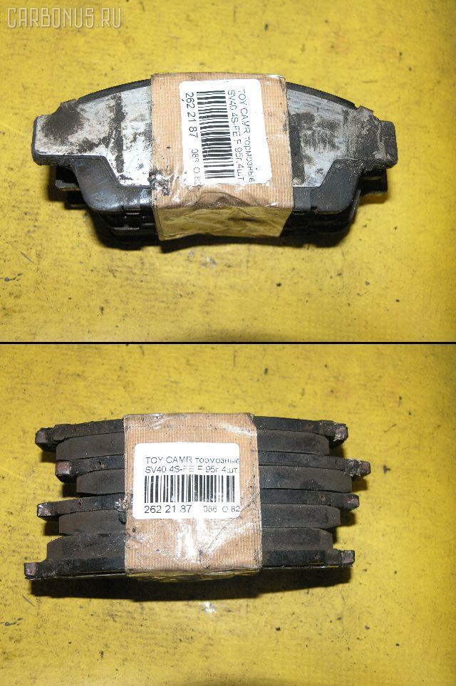 Тормозные колодки TOYOTA CAMRY SV40 4S-FE. Фото 2
