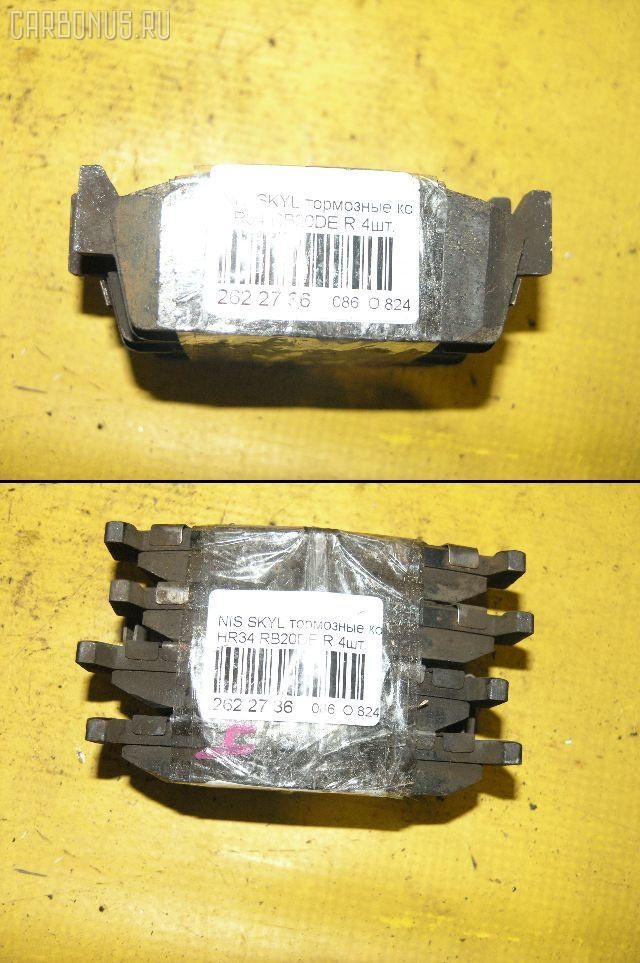 Тормозные колодки NISSAN LAUREL HC34 RB20DE. Фото 3