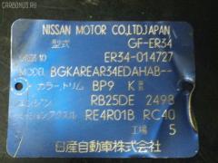 Радиатор кондиционера NISSAN SKYLINE ER34 RB25DE Фото 4