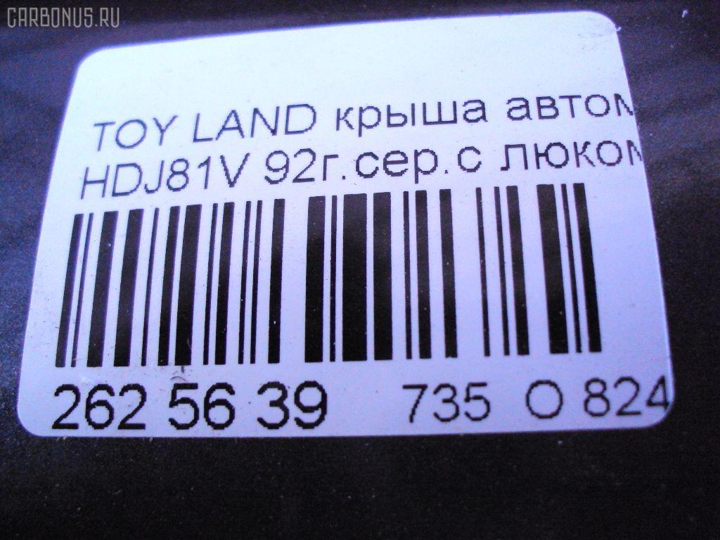 Крыша автомашины TOYOTA LAND CRUISER HDJ81V Фото 10