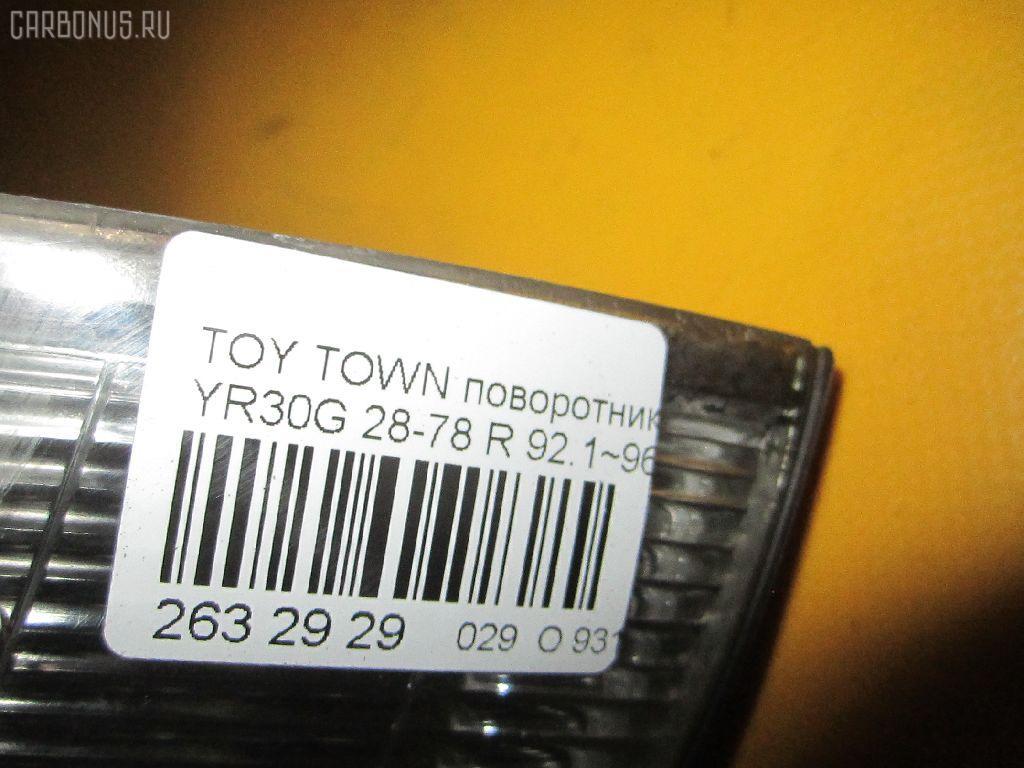 Поворотник к фаре TOYOTA TOWN ACE YR30G Фото 3