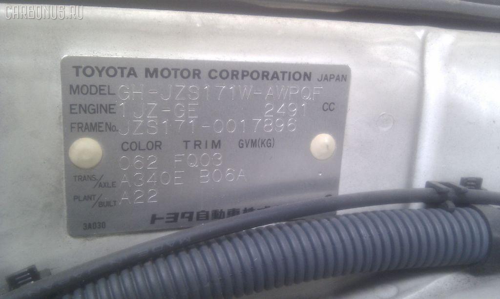 Жесткость бампера TOYOTA CROWN ESTATE JZS171W Фото 3