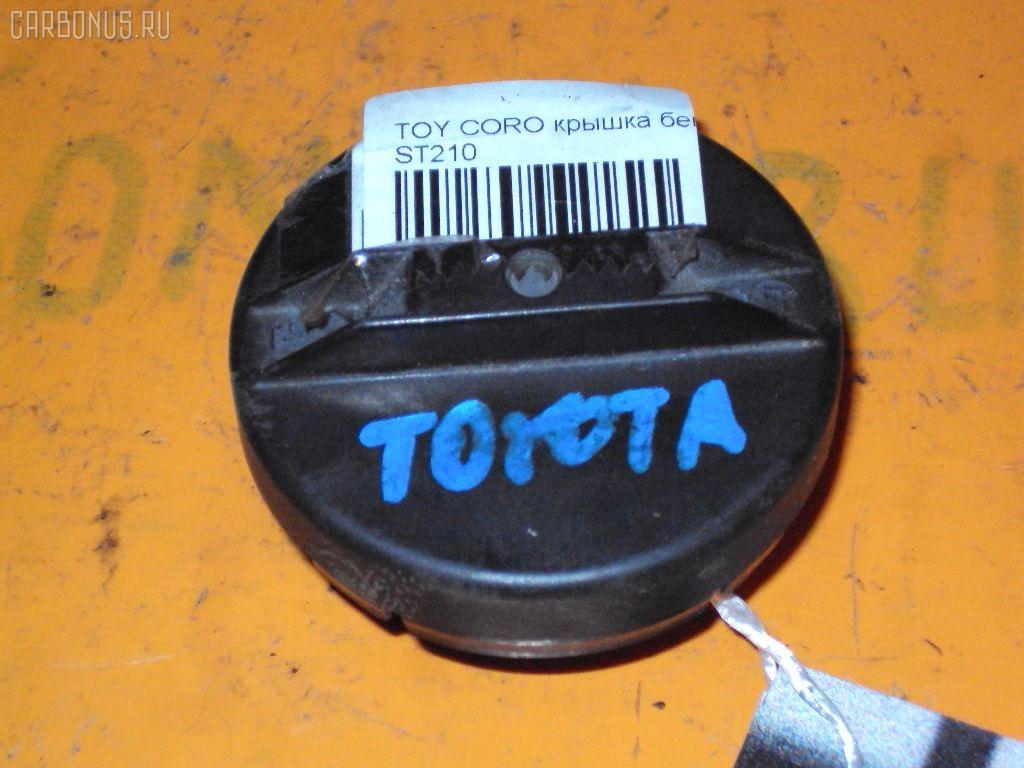 Крышка топливного бака TOYOTA COROLLA AE104. Фото 10