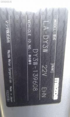 Решетка под лобовое стекло MAZDA DEMIO DY3W Фото 3