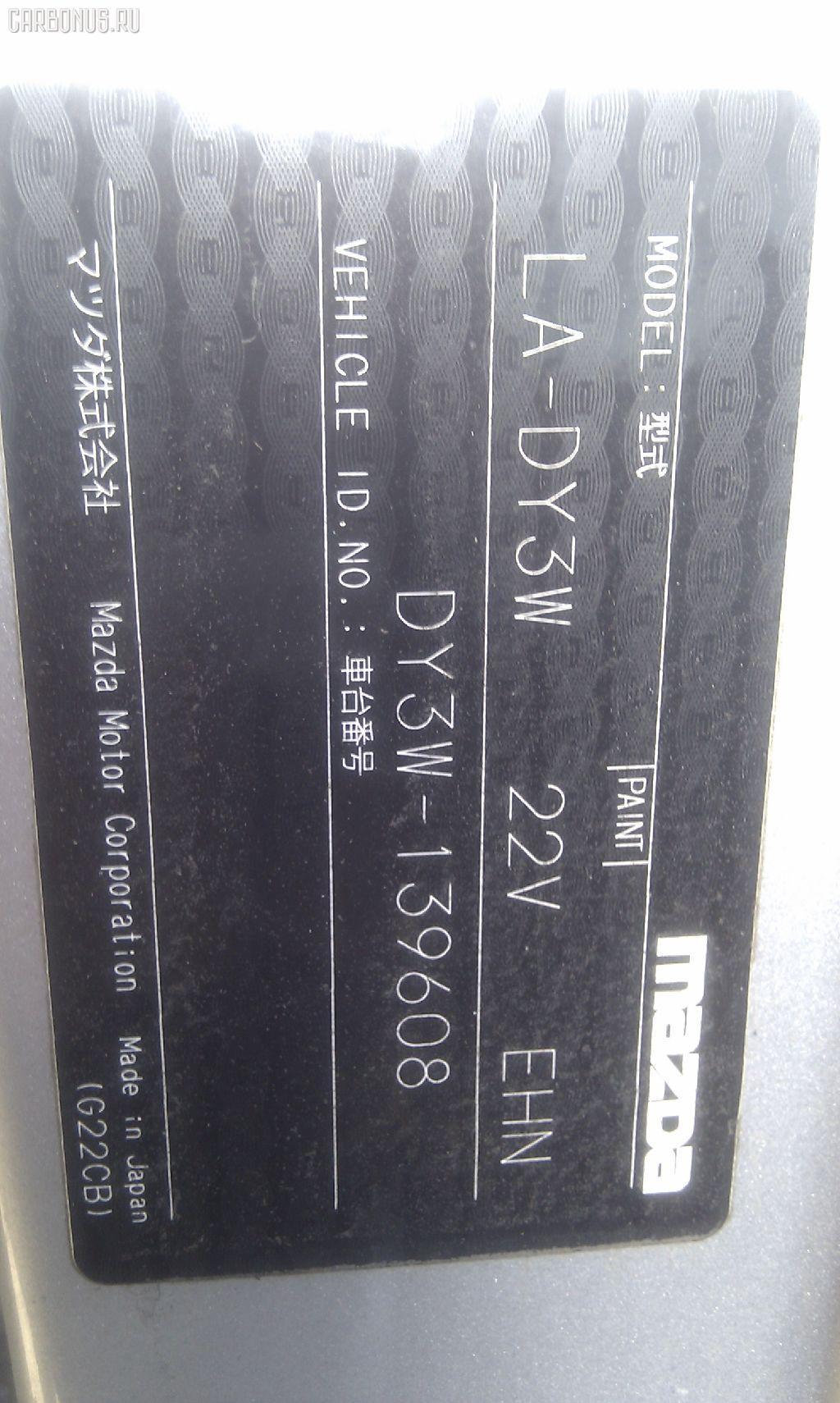 Амортизатор двери MAZDA DEMIO DY3W Фото 3