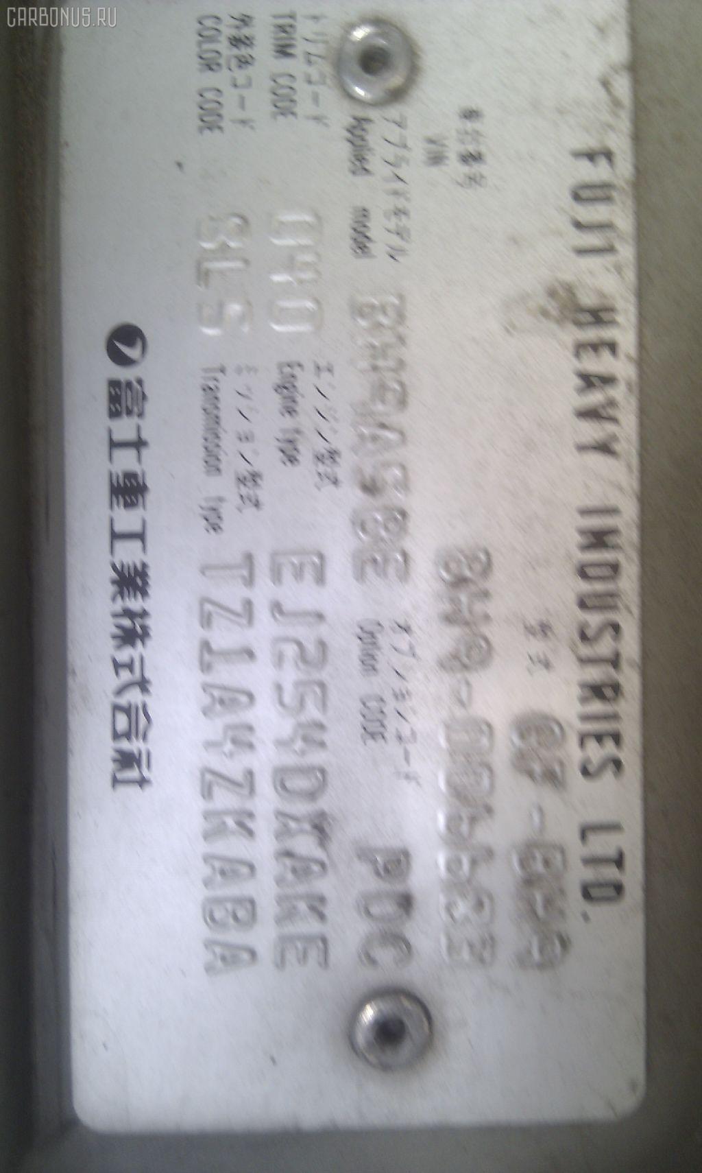 Брызговик SUBARU LEGACY LANCASTER BH9 Фото 3