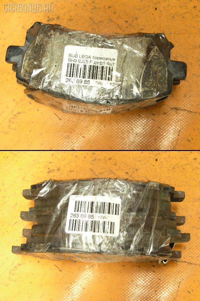 Тормозные колодки SUBARU LEGACY LANCASTER BH9 EJ25. Фото 7