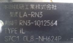 Защита замка капота Honda Stream RN3 Фото 2