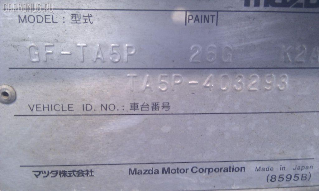 Ступица MAZDA MILLENIA TA5P KL-ZE Фото 2
