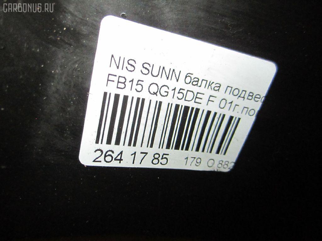 Балка под ДВС NISSAN SUNNY FB15 QG15DE Фото 4