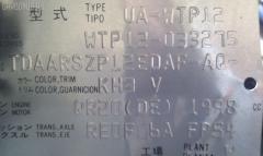 Влагоотделитель Nissan Primera wagon WTP12 QR20DE Фото 3
