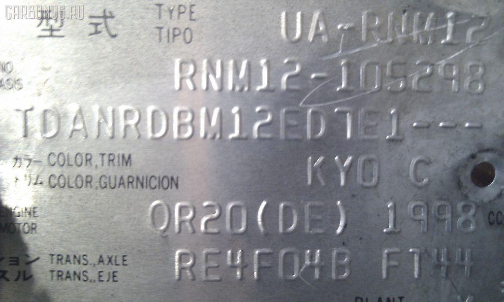 Защита двигателя NISSAN LIBERTY RNM12 QR20DE Фото 2