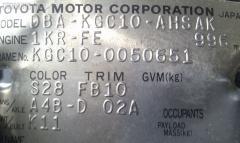 Стоп Toyota Passo KGC10 Фото 4