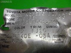 Шланг гидроусилителя Toyota Succeed NCP58G 1NZ-FE Фото 3