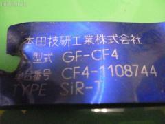 Тяга реактивная Honda Accord CF4 Фото 2