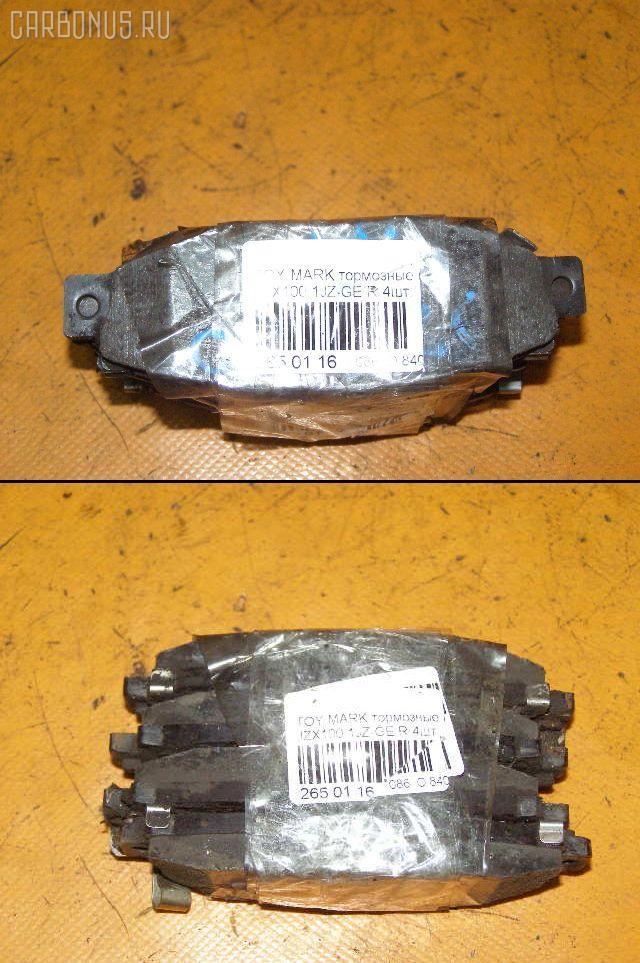Тормозные колодки TOYOTA MARK II JZX100 1JZ-GE. Фото 1