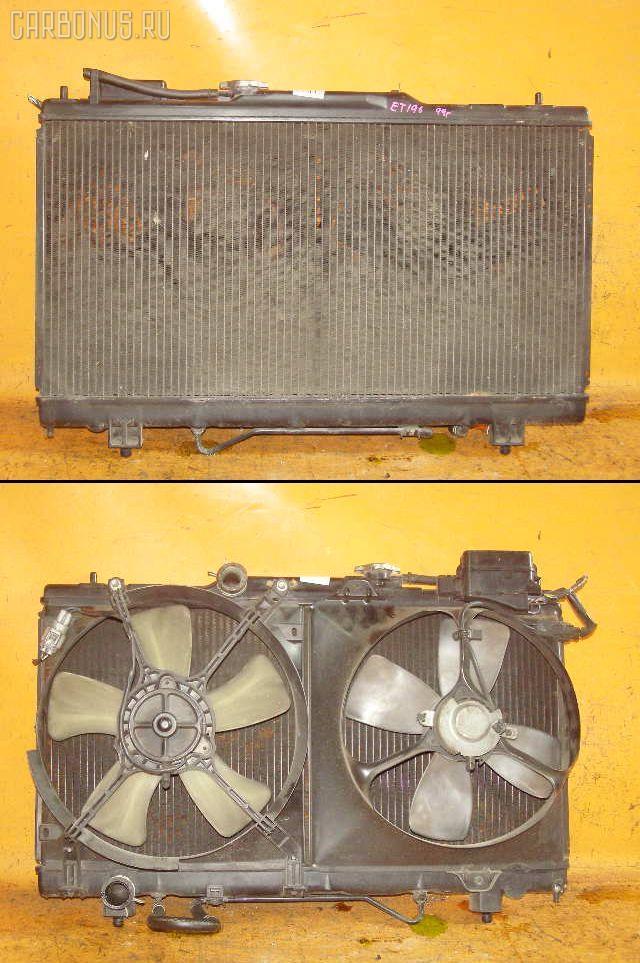 Радиатор ДВС TOYOTA CALDINA ET196V 5E-FE. Фото 8