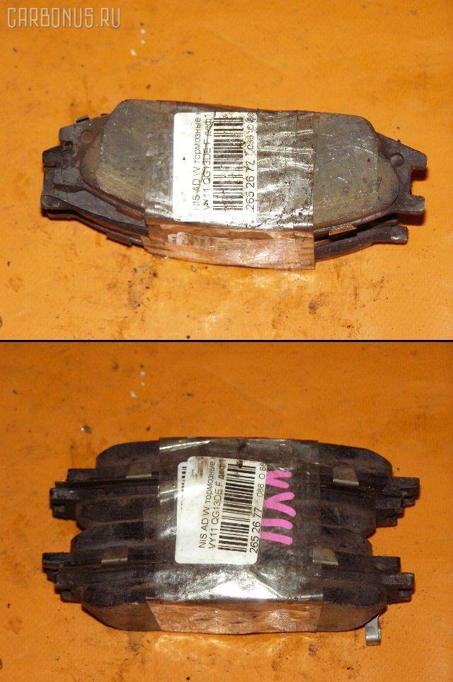 Тормозные колодки NISSAN AD VAN VY11 QG13DE. Фото 4
