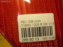 Стоп Peugeot 206 2ANFU Фото 4