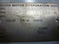 Блок управления климатконтроля Toyota Noah AZR65G 1AZ-FSE Фото 4
