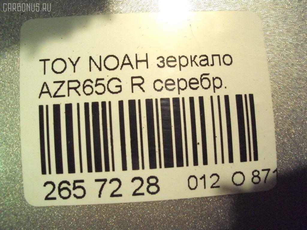 Зеркало двери боковой TOYOTA NOAH AZR65G Фото 5