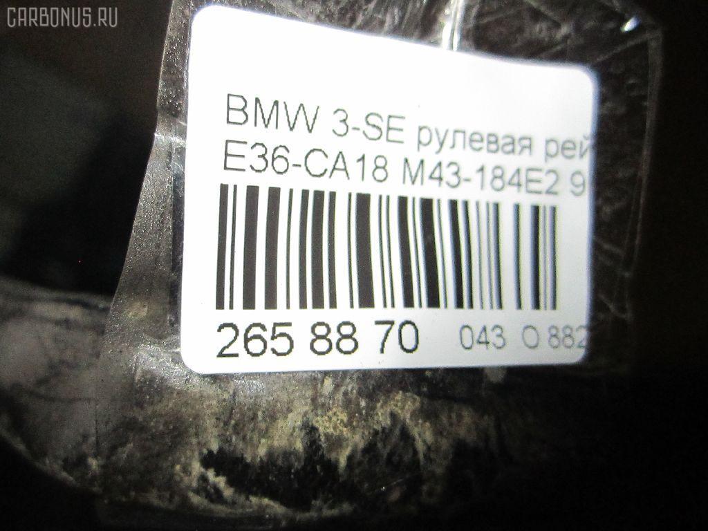 Рулевая рейка BMW 3-SERIES E36-CA02 M43-184E2 Фото 5