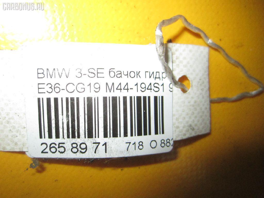 Бачок гидроусилителя BMW 3-SERIES E36-CG19 M44-194S1 Фото 6