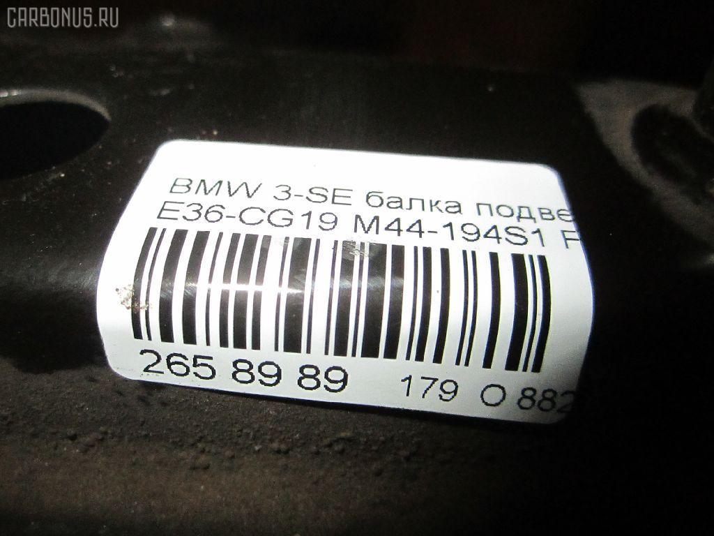 Балка под ДВС BMW 3-SERIES E36-CG19 M44-194S1 Фото 5