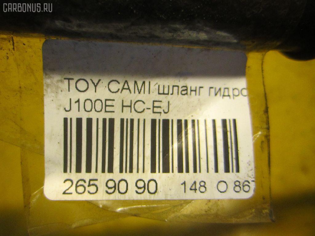 Шланг гидроусилителя TOYOTA CAMI J100E HC-EJ Фото 2