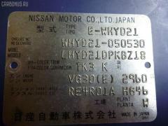 Планка передняя Nissan Terrano WHYD21 Фото 2